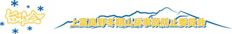 カミフ会│上富良野冬期山岳事故防止委員会