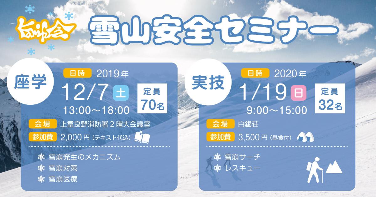 雪山安全セミナー2019-2020